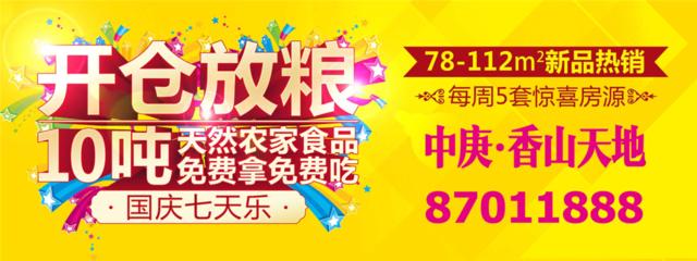 10月1日-7日,带上家人和孩子,一起到鼓楼西中庚香山天地,国庆七天乐