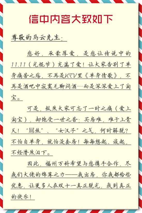 万宝商圈惊现《来自马云的一封信》_房产福州站_腾讯网