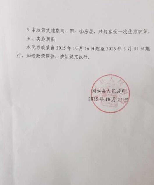 传闽侯出台救市政策:购房最高补贴3万元!