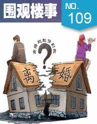 """第109期:为房子离婚被迫成""""刚需"""""""