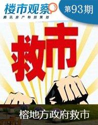 楼市观察第93期:福州地方政府救市升级></a> <p><a href=