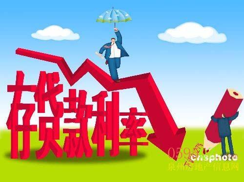 公积金存贷款利率下调 贷80万还30年可省4万多元