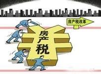 深圳房产税征收方案已上报 福州离开征还多远?