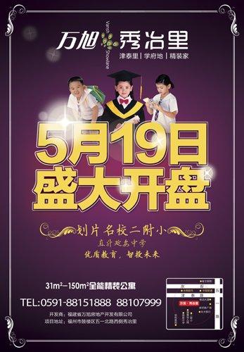 万旭·秀冶里31㎡-150㎡精装公寓5月19日开盘