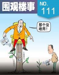 第111期:房价越高官员升迁可能性就越高