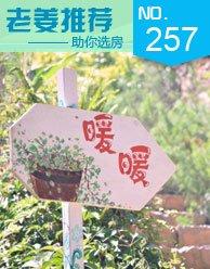 第257期:幸福来敲门 买66-98�O新品首付5.5万