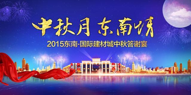 东南·国际建材城 2015年中秋答谢宴即将启幕图片