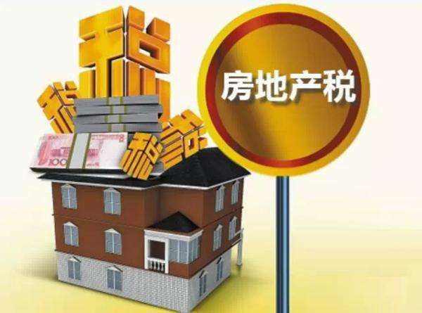 学者:税率是房地产税的关键性问题