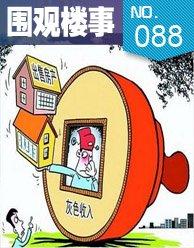 第88期:中纪委:官员急售房产