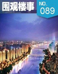 第89期:福州摩天大楼的春天