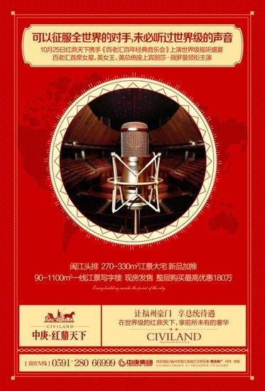 中庚红鼎天下携百老汇经典音乐会巨献榕城