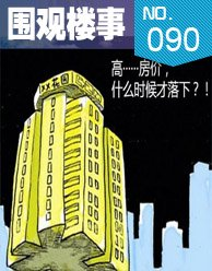 第90期:福州房价又涨了两三百