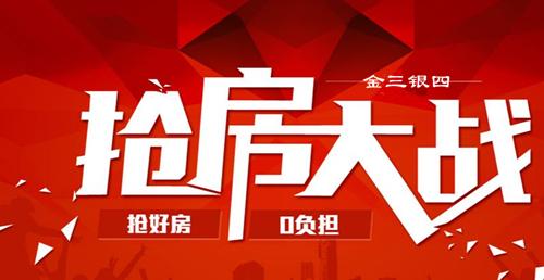 """楼市迎来""""金三银四""""福州热销盘推荐"""