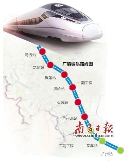 广清城轨二期进入实施阶段 有望2022年建成通车