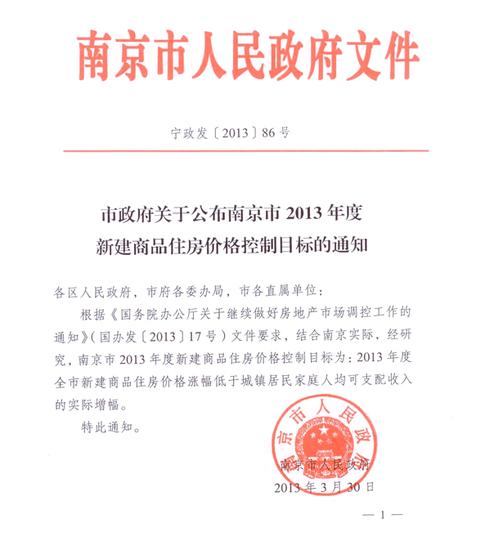 南京目标 房价涨幅低于居民人均可支配收入增幅