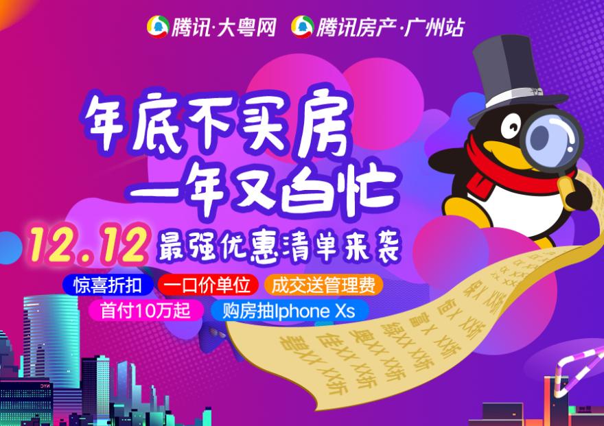 广州楼市最强优惠清单:首付10万起!