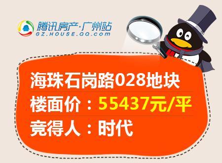 广州新纪录!楼面价55437元 时代斩获海珠石岗路宅地