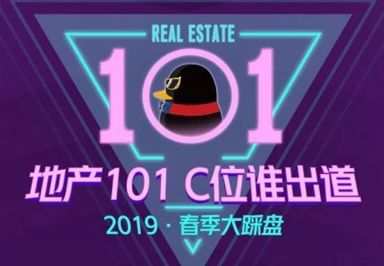 上万名网友投票 2019年买房指南新鲜出炉!