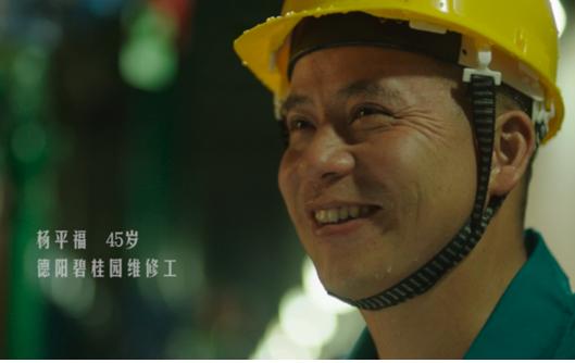 碧桂园物业微电影《追梦 路上》6.12温暖上映
