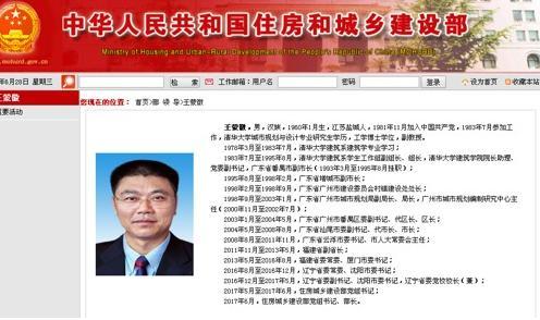"""住建部部长换人 """"中国最难当部长""""迎来首位60后"""