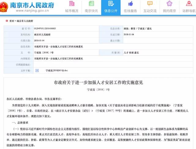 2018年广州楼市会放松限购吗?