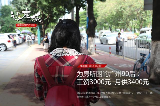 设区17年后番禺引超30万人安家 花都房价涨8倍