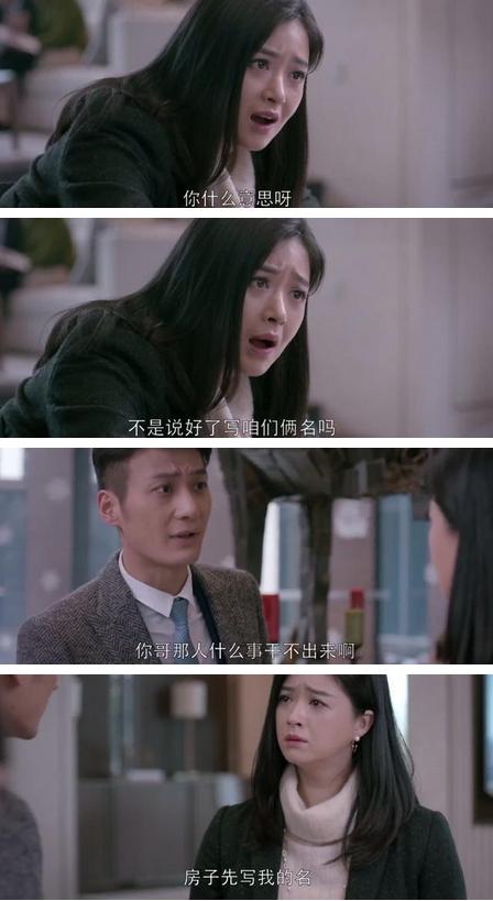 樊胜美的30岁 是不是注定要为房子放弃爱情?