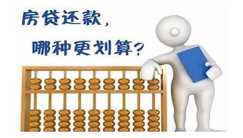 房贷还款方式有哪些?这几招教你轻松还贷