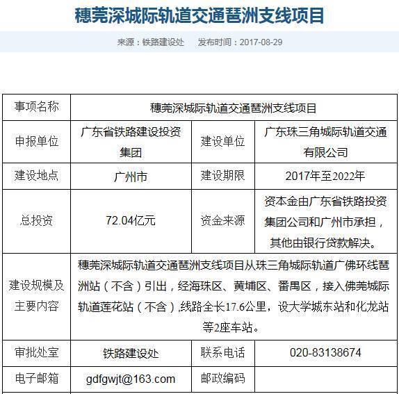 重磅!今年广州将新建5条新地铁线 还有城轨