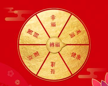 玩转新春!抢红包赢好礼 景业荔都精彩不断!
