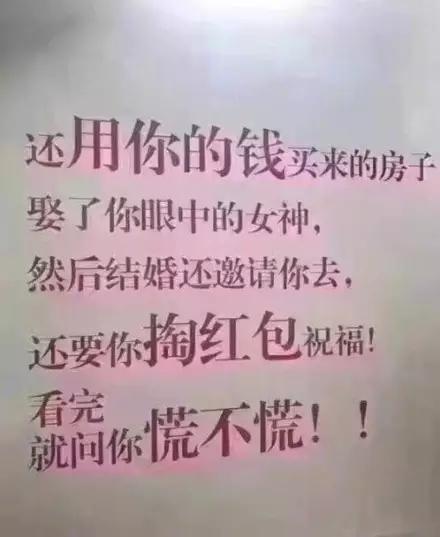 """中国人拼死买房的6大原因,你最""""恨""""哪一个?"""