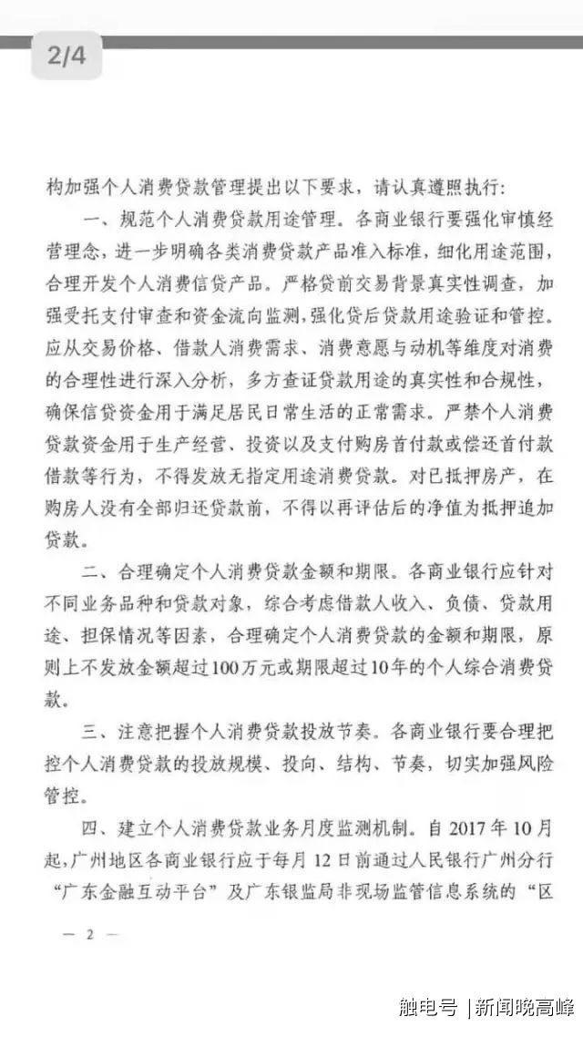 广州开始严查消费贷 最高仅可贷百万