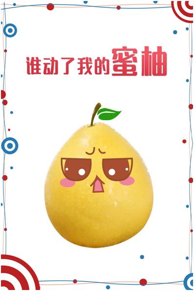 当心你的小心脏!原来你是这样一个柚子!