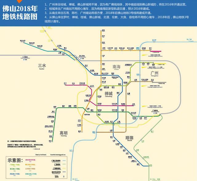 佛山2018年地铁线路出台 地铁开到颐和盛世图片