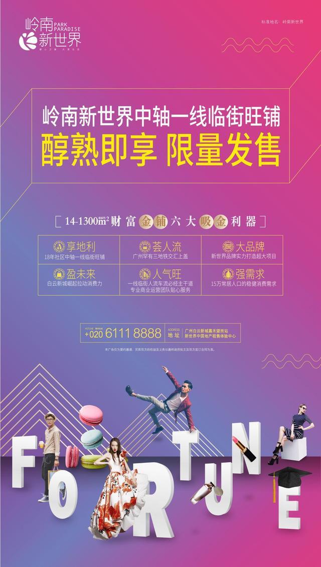白云新城10万+大社区一线临街旺铺 月内首次震撼发售!