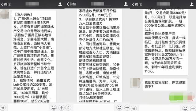 暗访:广州番禺一楼盘均价7500仅19使用权 你敢买吗