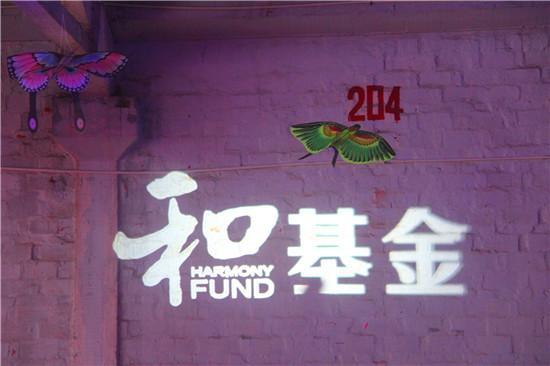 保利第8届和乐中国启动 六小龄童担公益大使全程参与