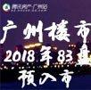 广州2018年新盘新货