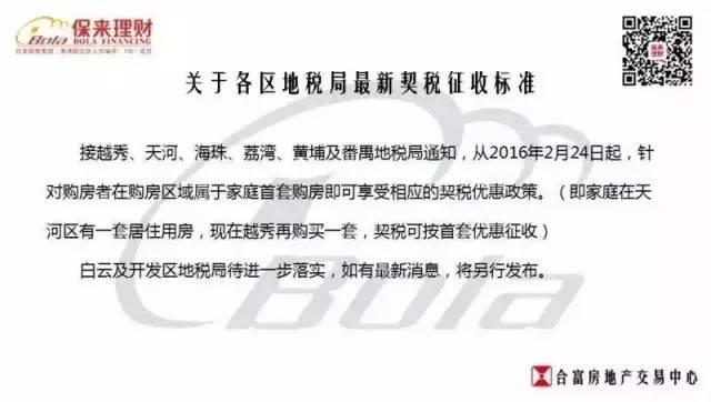 传广州契税 首套房 按区划分执行!市地税局否认