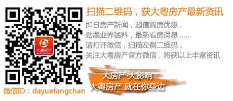 广州315 房地产诚信白皮书 齐建房产诚信正能量