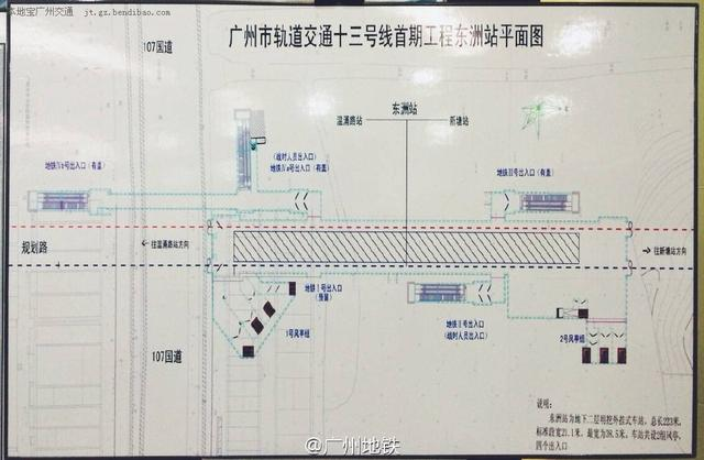 13号线东洲站平面图 via 广州地铁