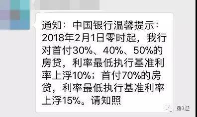 2018年买房 购房者可能要多付几成首付!