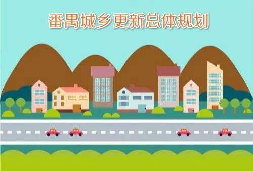 番禺大动作:未来3年城乡建设再次升级 这些地方成大赢家!