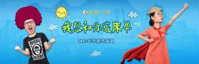 毕业季 | 广州85后妹子宁愿吃泡面刷信用卡 也要住小区