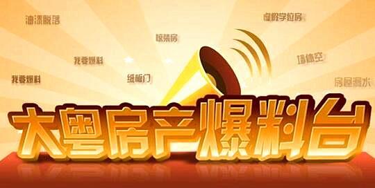 """大粤房产推出爆料平台  欢迎各种""""猛料""""来袭!"""