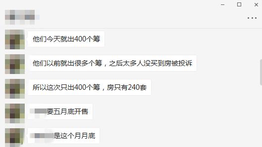 广州白领:增城盘半年涨价1万 三水盘连筹都抢不了