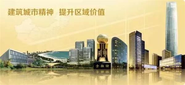金融街控股七子并举,四年广佛双城布局华南