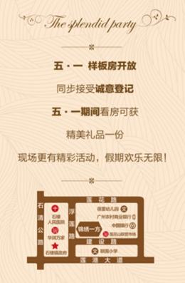 """广州新城大提速 锦绣一方""""五一""""样板房大美开放"""