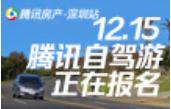 12.15礼邀您体验腾讯自驾游 贴心油补太派送