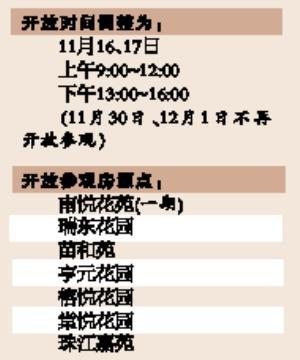 公共租赁住房房源开放日调整 改为11月16日-17日